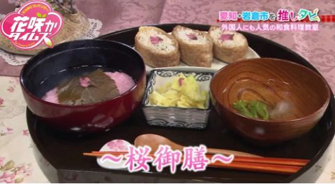 photo:Sakura plate of 5dishes