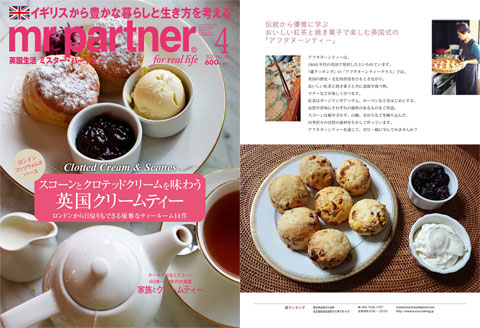 photo:the magazine - mr partner in April 2020