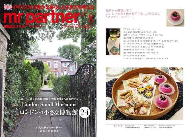 photo:the magazine - mr partner in August 2020