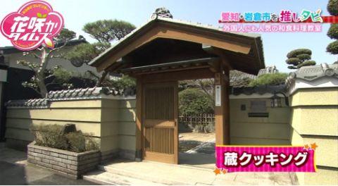 花咲タイムズの放送映像